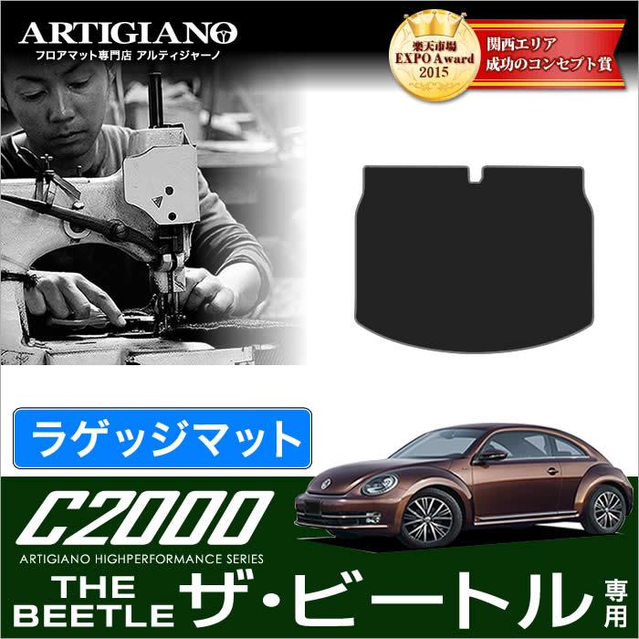 VW フォルクスワーゲン ザ・ビートル トランク(ラゲッジ)マット 2012年4月~ 【C2000】 フロアマット カーマット 車種専用アクセサリー