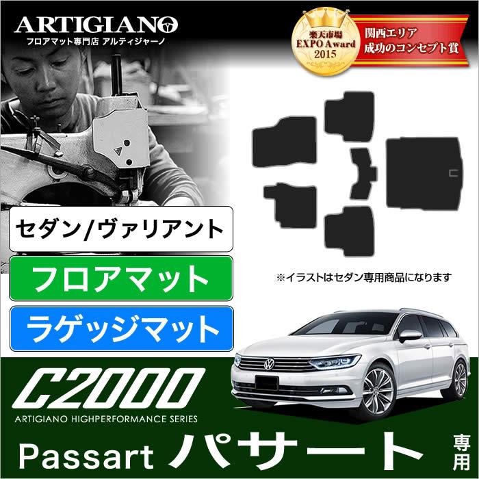 VW フォルクスワーゲン 新型パサート 3CCZE セダン/ヴァリアント フロアマット トランク(ラゲッジ)マット 2015年7月~ 【C2000】 フロアマット カーマット 車種専用アクセサリー