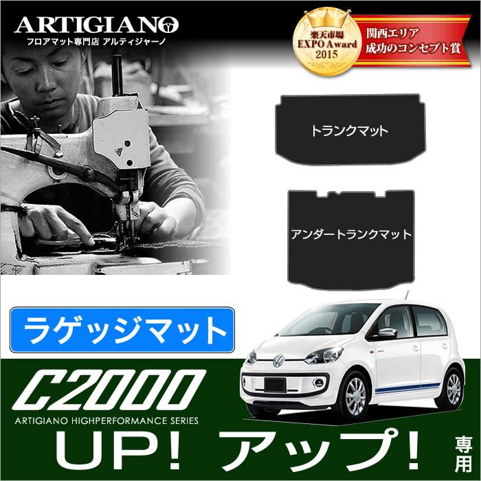 VW フォルクスワーゲン アップ! トランク(ラゲッジ)マット アンダーラゲッジマット付 2枚組 2012年4月~ 【C2000】 フロアマット カーマット 車種専用アクセサリー