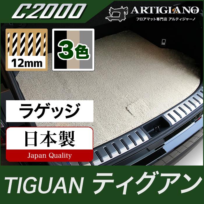 ラゲッジマット ティグアン(2017年1月~) 5NC (トランクマット) 【C2000】 フロアマット カーマット 車種専用アクセサリー