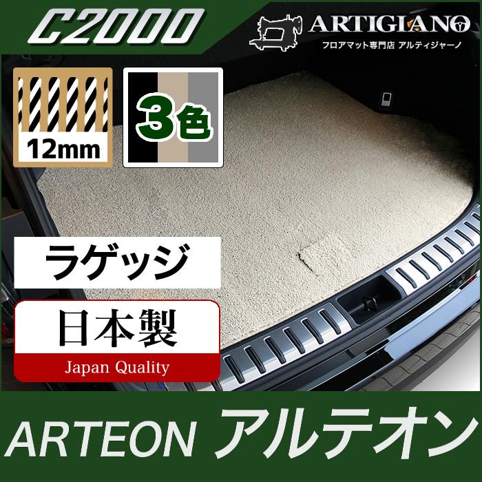 アルテオン 3HD 右ハンドル用 ラゲッジマット 2017年10月~ 【C2000】フロアマット カーマット 車種専用アクセサリー