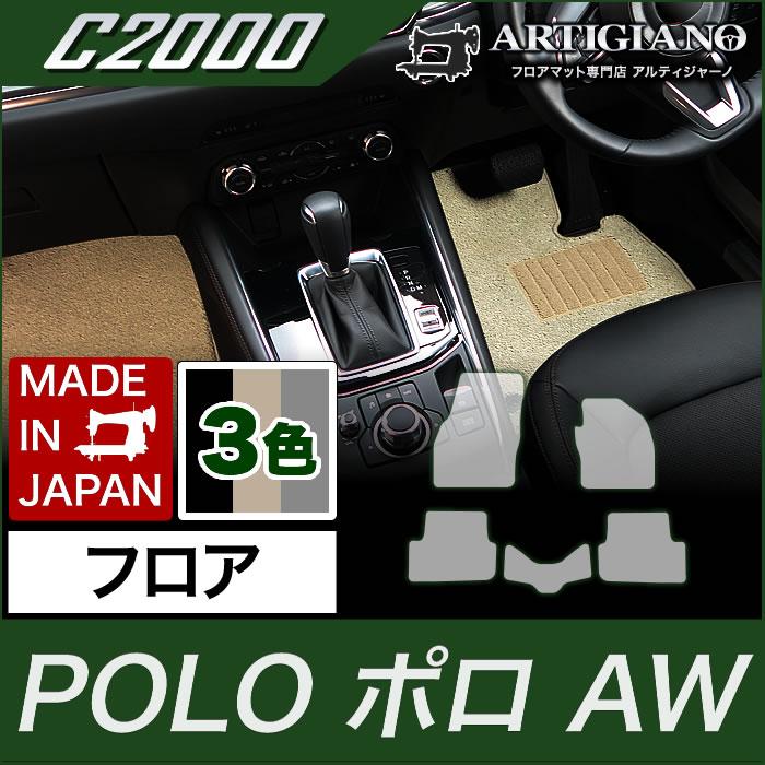 フロアマット フォルクスワーゲン ポロ AW系 (2018年3月~) 【C2000】 フロアマット カーマット 車種専用アクセサリー