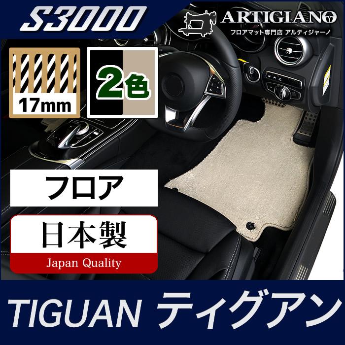 フロアマット ティグアン(2017年1月~) 5NC 右ハンドル用 【S3000】 フロアマット カーマット 車種専用アクセサリー