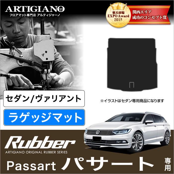 VW フォルクスワーゲン 新型パサート 3CCZE セダン/ヴァリアント トランク(ラゲッジ)マット 2015年7月~ 【ラバー】 フロアマット カーマット 車種専用アクセサリー