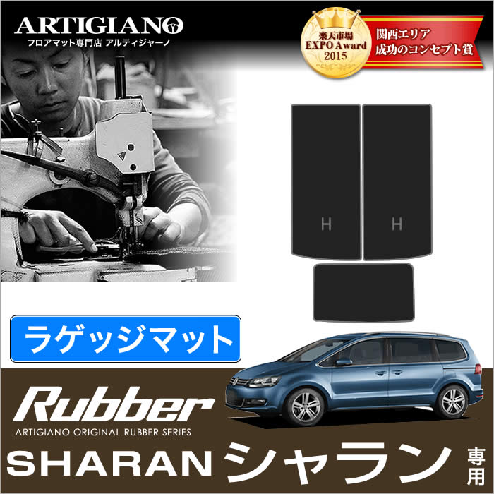VW フォルクスワーゲン シャラン 2011年2月~ トランク(ラゲッジ)マット 3枚組 【ラバー】 フロアマット カーマット 車種専用アクセサリー
