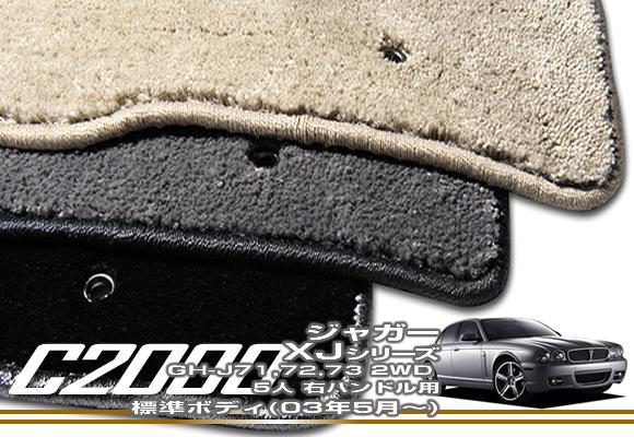 ジャガー XJ 標準ボディ ('03年5月~'10年4月)右ハンドル フロアマット 【C2000】 フロアマット カーマット 車種専用アクセサリー