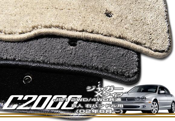 ジャガー Xタイプ('02年6月~) フロアマット 【C2000】 フロアマット カーマット 車種専用アクセサリー