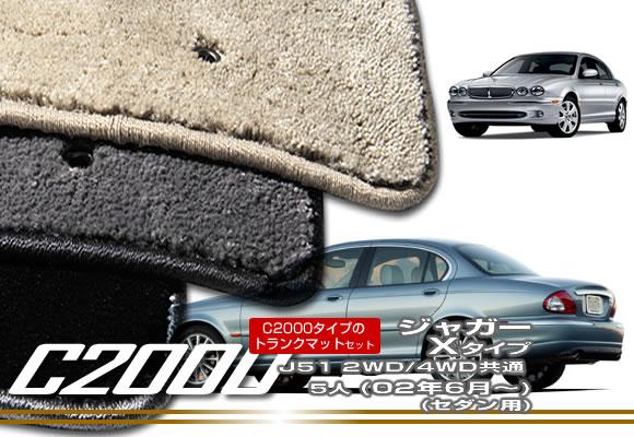 ジャガー Xタイプ('02年6月~) フロア&トランクマット(ラゲッジマット)セット 【C2000】 フロアマット カーマット 車種専用アクセサリー