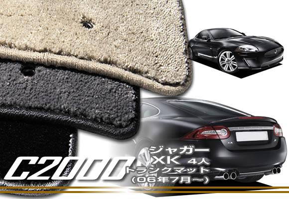 ジャガー XK('06年7月~) トランクマット(ラゲッジマット) 【C2000】 フロアマット カーマット 車種専用アクセサリー