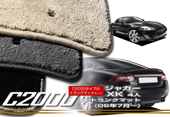 ジャガー XK('06年7月~) 右ハンドル フロア&トランクマット(ラゲッジマット)セット 【C2000】 フロアマット カーマット 車種専用アクセサリー