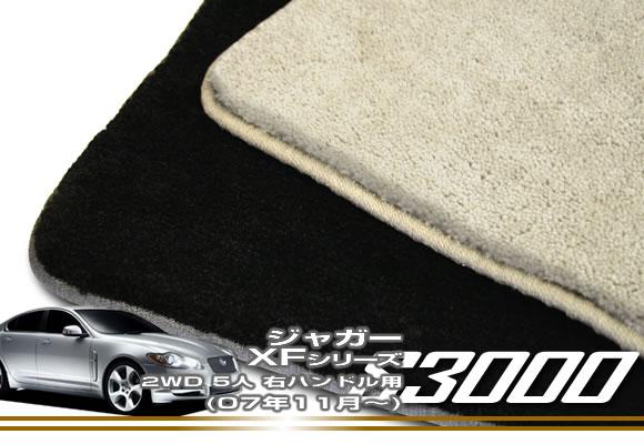 ジャガー XF ('07年11月~'15年8月)右ハンドル フロアマット 【S3000】 フロアマット カーマット 車種専用アクセサリー
