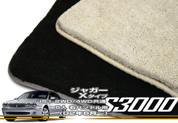 ジャガー Xタイプ('02年6月~) フロアマット 【S3000】 フロアマット カーマット 車種専用アクセサリー