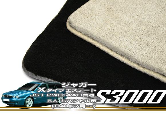 ジャガー Xタイプ エステート('04年7月~) フロアマット 【S3000】 フロアマット カーマット 車種専用アクセサリー