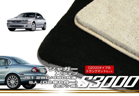 ジャガー Xタイプ('02年6月~) フロア&トランクマット(ラゲッジマット)セット S3000(フロアマットのみ) 【S3000】 フロアマット カーマット 車種専用アクセサリー