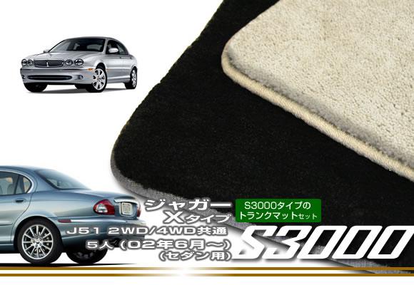 ジャガー Xタイプ('02年6月~) フロア&トランクマット(ラゲッジマット)セット 【S3000】 フロアマット カーマット 車種専用アクセサリー