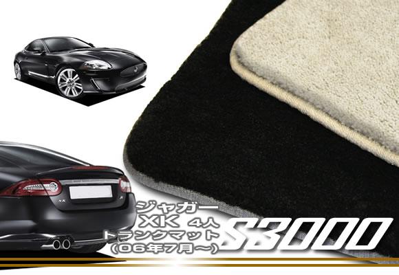 ジャガー XK('06年7月~) トランクマット(ラゲッジマット) 【S3000】 フロアマット カーマット 車種専用アクセサリー