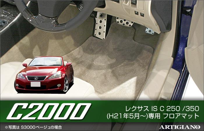 レクサス IS C 250 / 350 フロアマット F SPORT(Fスポーツ)対応 【C2000】 フロアマット カーマット 車種専用アクセサリー