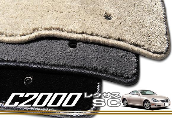 レクサス SC (UZZ40 H17年8月~) フロアマット 【C2000】 フロアマット カーマット 車種専用アクセサリー