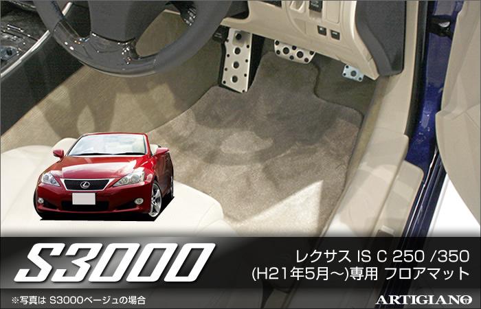 レクサス IS C 250 / 350 フロアマット F SPORT(Fスポーツ)対応 【S3000】 フロアマット カーマット 車種専用アクセサリー
