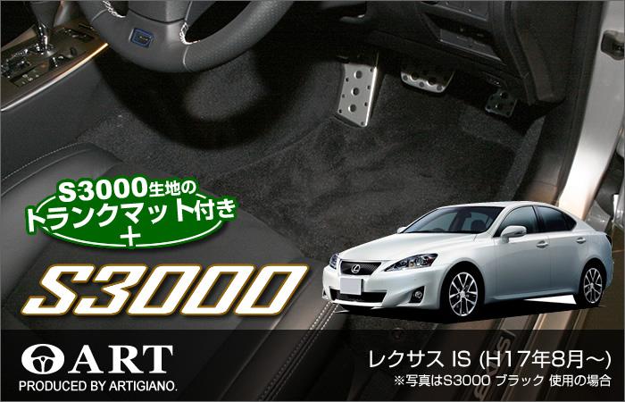 レクサス IS フロアマット & トランクマット(ラゲッジマット) セット F SPORT(Fスポーツ)対応 【S3000】 フロアマット カーマット 車種専用アクセサリー