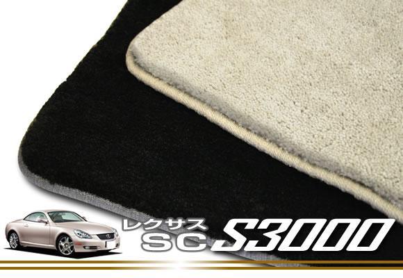 レクサス SC (UZZ40 H17年8月~) フロアマット 【S3000】 フロアマット カーマット 車種専用アクセサリー
