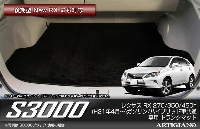 レクサス RX (270、350、450h) トランクマット(ラゲッジマット) ※前期後期 / ハイブリッド HV車共通 () F SPORT(Fスポーツ)対応 【S3000】 フロアマット カーマット 車種専用アクセサリー