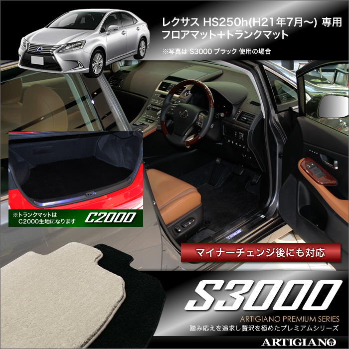 レクサス HS 250h フロアマット & トランクマット(ラゲッジマット) セット S3000( フロアマット のみ) 【S3000】 フロアマット カーマット 車種専用アクセサリー