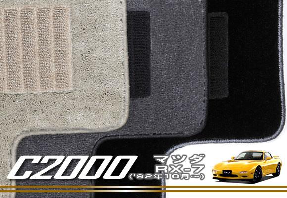 RX-7 RX-7車種専用フロアマット 内装パーツ マツダ RX-7 (H4年10月~)フロアマット MAZDA 【C2000】 フロアマット カーマット 車種専用アクセサリー