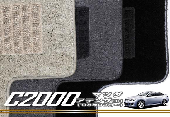 マツダ アテンザ GH (H20年02月~) 2WD フロアマット MAZDA 【C2000】 フロアマット カーマット 車種専用アクセサリー