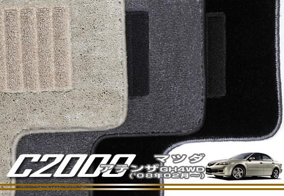 マツダ アテンザ GH (H20年02月~) 4WDフロアマット MAZDA 【C2000】 フロアマット カーマット 車種専用アクセサリー