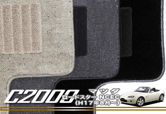 マツダ ロードスター (CBA-NCEC H17年8月~)フロアマット MAZDA 【C2000】 フロアマット カーマット 車種専用アクセサリー