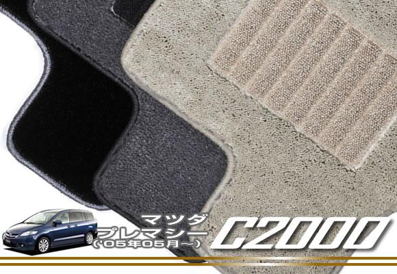 マツダ プレマシー (H17年02月~)フロアマット MAZDA 【C2000】 フロアマット カーマット 車種専用アクセサリー