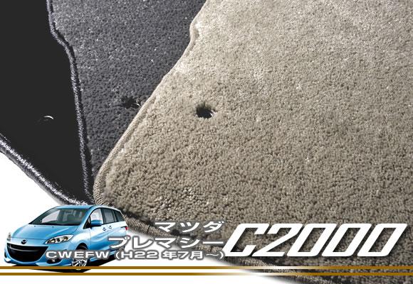 マツダ プレマシー (H22年7月~) フロアマット MAZDA 【C2000】 フロアマット カーマット 車種専用アクセサリー