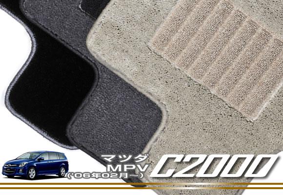 マツダ MPV DBA-LY3P (H18年2月~)フロアマット MAZDA 【C2000】 フロアマット カーマット 車種専用アクセサリー