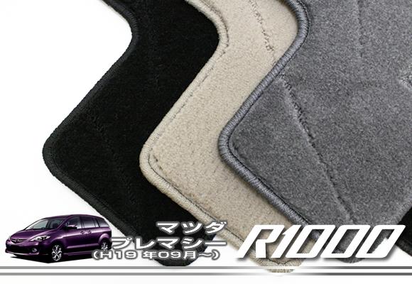 マツダ プレマシー DBA-CREW (H19年9月~)フロアマット MAZDA 【R1000】 フロアマット カーマット 車種専用アクセサリー