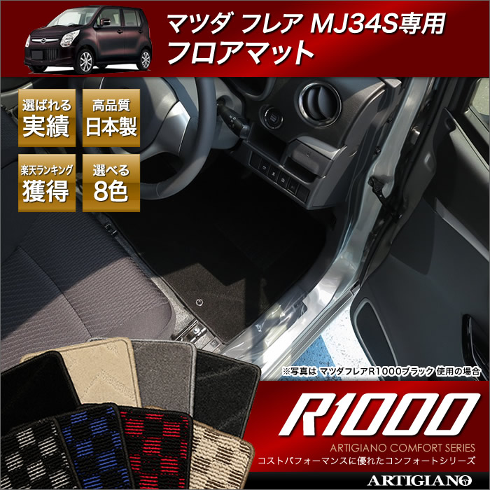 マツダ フレア フロアマット (MJ34S) (H24年10月~) MAZDA 【R1000】 フロアマット カーマット 車種専用アクセサリー