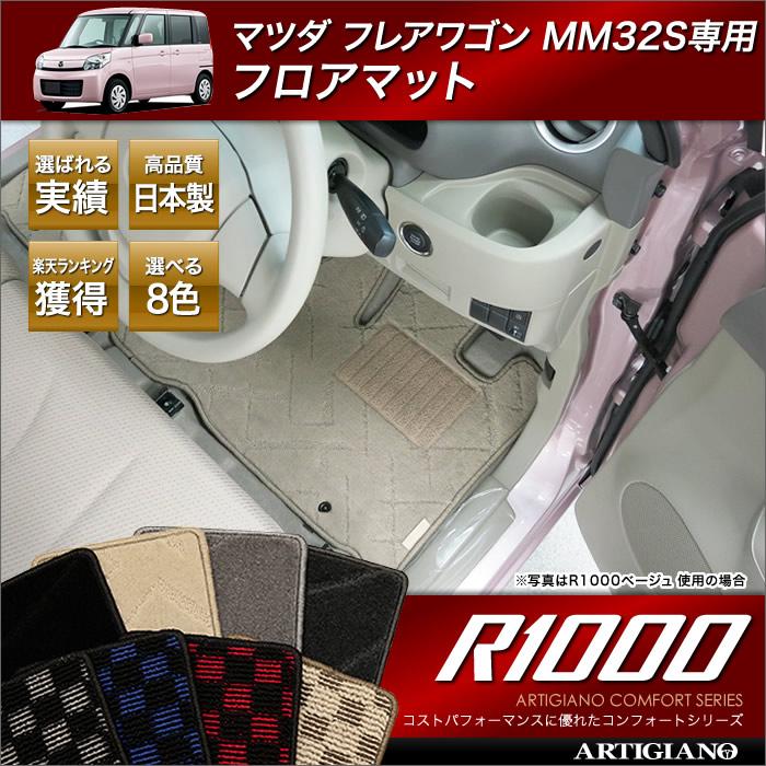 マツダ フレアワゴン フロアマット (MM32S) (H25年4月~) MAZDA 【R1000】 フロアマット カーマット 車種専用アクセサリー