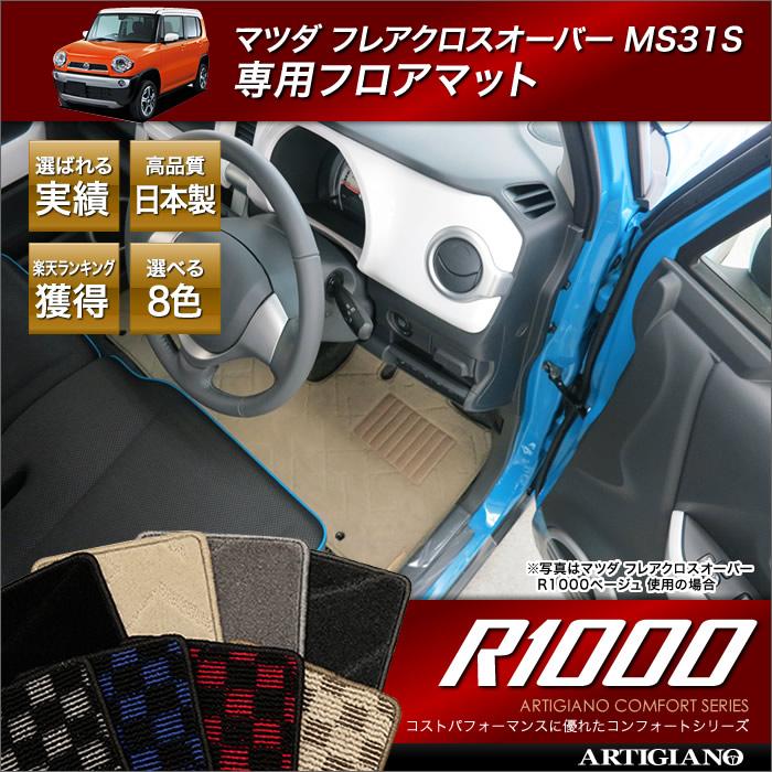 マツダ フレア クロスオーバー フロアマット MS31S (H26年2月~) MAZDA 【R1000】 フロアマット カーマット 車種専用アクセサリー