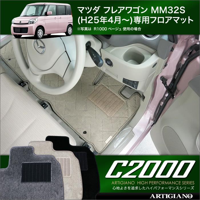 マツダ フレアワゴン フロアマット (MM32S) (H25年4月~) MAZDA 【C2000】 フロアマット カーマット 車種専用アクセサリー