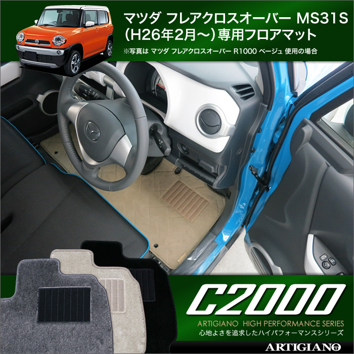 マツダ フレア クロスオーバー フロアマット MS31S (H26年2月~) MAZDA 【C2000】 フロアマット カーマット 車種専用アクセサリー