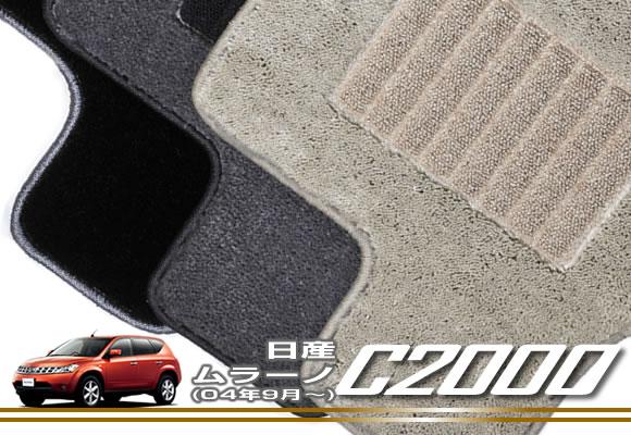 日産 ムラーノ Z50 フロアマット NISSAN 【C2000】 フロアマット カーマット 車種専用アクセサリー