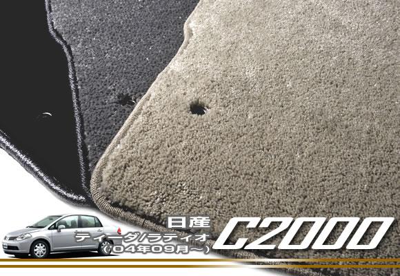 日産 C11ティーダ・ラティオ (H16年09月~)フロアマット NISSAN 【C2000】 フロアマット カーマット 車種専用アクセサリー