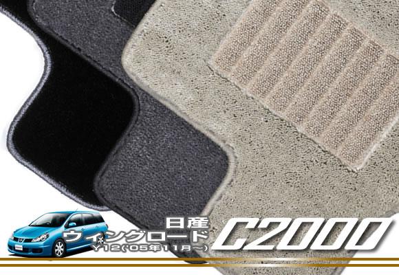 日産 Y12ウィングロード フロアマット NISSAN 【C2000】 フロアマット カーマット 車種専用アクセサリー