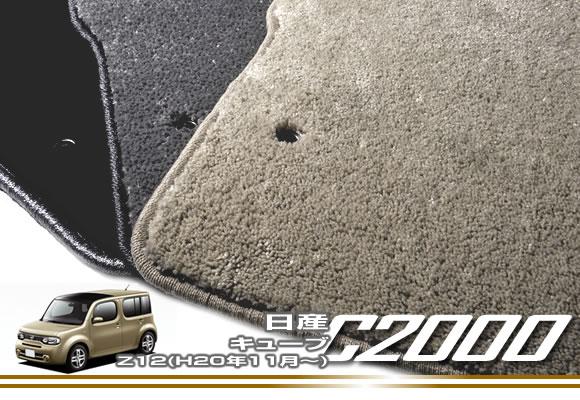 日産 キューブ Z12(H20年11月~)フロアマット NISSAN 【C2000】 フロアマット カーマット 車種専用アクセサリー