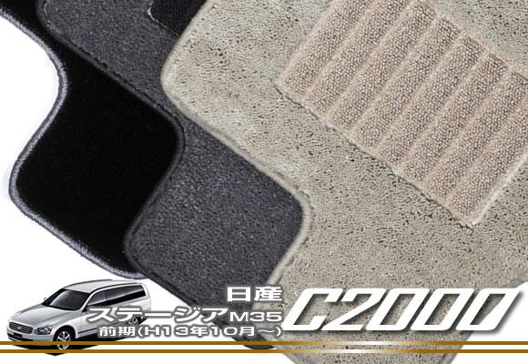 日産 ステージア(M35 前期H13年10月~) フロアマット NISSAN 【C2000】 フロアマット カーマット 車種専用アクセサリー