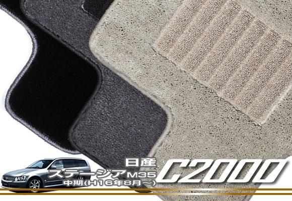 日産 ステージア(M35 中期H16年8月~) フロアマット NISSAN 【C2000】 フロアマット カーマット 車種専用アクセサリー