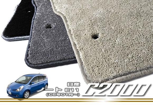 日産 ノート E11 (H17年01月~) フロアマット NISSAN 【C2000】 フロアマット カーマット 車種専用アクセサリー