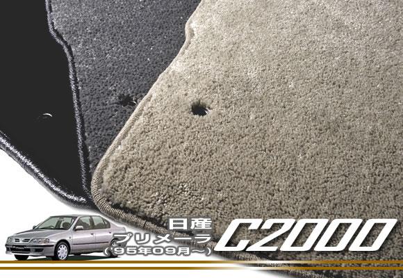 日産 プリメーラ P11/P12フロアマット NISSAN 【C2000】 フロアマット カーマット 車種専用アクセサリー