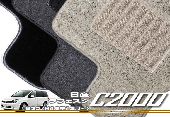 日産 ラフェスタ B30 フロアマット NISSAN 【C2000】 フロアマット カーマット 車種専用アクセサリー
