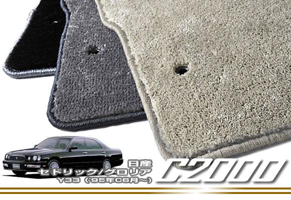 日産 セドリック/グロリア Y33(95年06月~) フロアマット NISSAN 【C2000】 フロアマット カーマット 車種専用アクセサリー